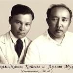 Каюм и Мухтар (Копировать)
