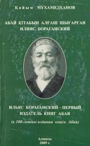 Мухамедханов К. Ильяс Бораганский - первый издатель книг Абая