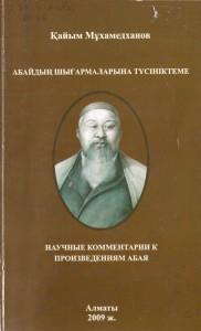 Мухамедханов К. Научные комментарии к произведениям Абая