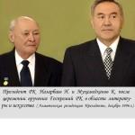 Мухамедханов К.  и  Назарбаев Н. ( 1996 г (Копировать)