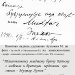Надпись  к фото  Ауэзов-Мухамедханов (Копировать)