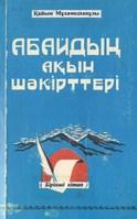 11 Мұхамедханов Абайдың ақын шәкіреттер 1 книга (Копировать)