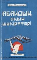 12 Мұхамедханов Абайдың ақын шәкірттері 2 книга (Копировать)