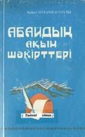 13 Мұхамедханов Абайдың ақын шәкірттері (Копировать)