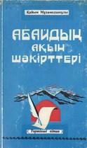 14 Мұхамедханов Абайдың ақын шәкірттері 4 книга (Копировать)