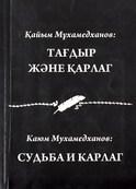 15 Мұхамедханов Тағдыр және Карлаг (Копировать)