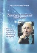 17 Мұхамедханов Тарта көр Семейімнің топырағы (Копировать)