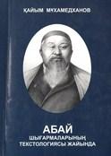 18 Мұхамедханов Абай шығармаларының текстологиясы (Копировать)