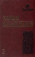 2 Мұхамедханов т.2 (Копировать)