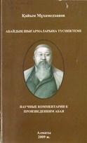 20 Мухамедханов Абай шығармаларына түсініктеме (Копировать)