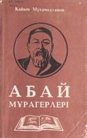 21 Мұхамедханов Абай мұрагерлері (Копировать)