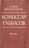 22 Мұхамедханов Комиссар Ғаббасов (Копировать)