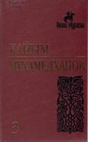 3 Мұхамедханов т.3 (Копировать)