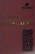 7 Мұхамедханов т.7 (Копировать)