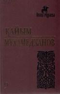 9 Мұхамедханов т.9 (Копировать)
