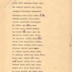 Изъятое-КГБ-поэма-Магауи-Кунанбаева-1951-год1