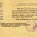 Командировочное-удостоверение-Каюма-Мухамедханова-1940-год1