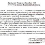 Письмо-Мухамедханова-Академику-Канышу-Сатпаеву