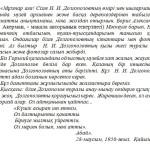 Письмо-Мухтару-Ауэзову-о-Долгополове-1950-год