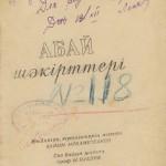 Титул-книги-Абай-шәкірттері-В-1951-г.-тираж-книги-в-типографии-рассыпали