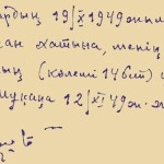 Записка-по-поводу-письма-Мухтара-Ауэзова