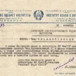Письмо-директору-пединститута-по-докладу-Мухамедханова-1956-год