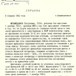 Справка-о-реабилитации-Каюма-Мухамедханова-1992-год