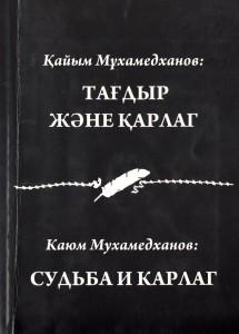 Каюм Мухамедханов. Судьба и Карлаг